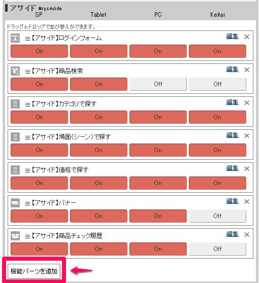 parts_add02 (1)