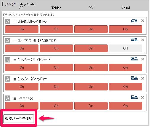 parts_add03 (1)