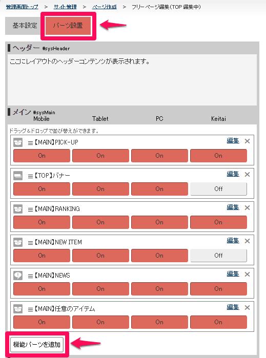 parts_add04 (1)