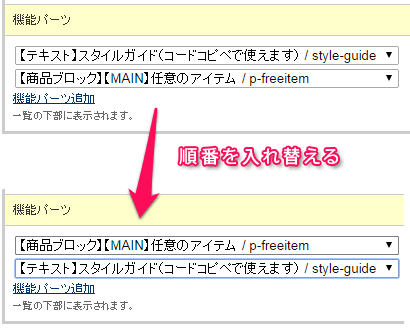 parts_add09 (1)