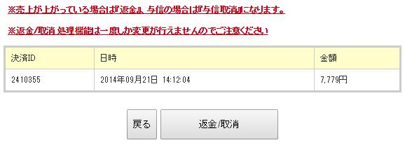 paygent_shori05