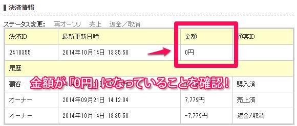 paygent_shori06