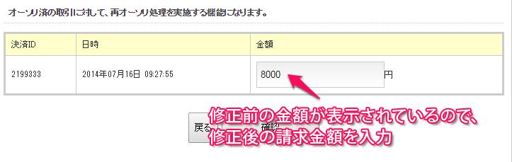 paygent_shori10