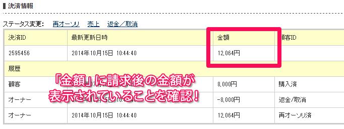 paygent_shori11