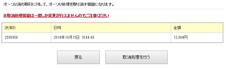 paygent_shori13