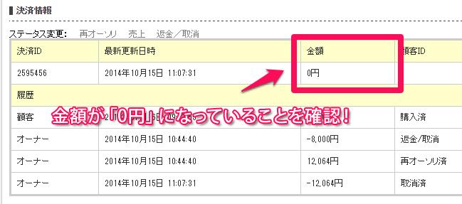 paygent_shori14