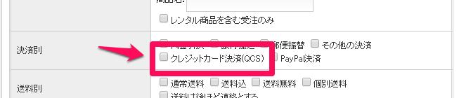 qcs_ikkatsu01