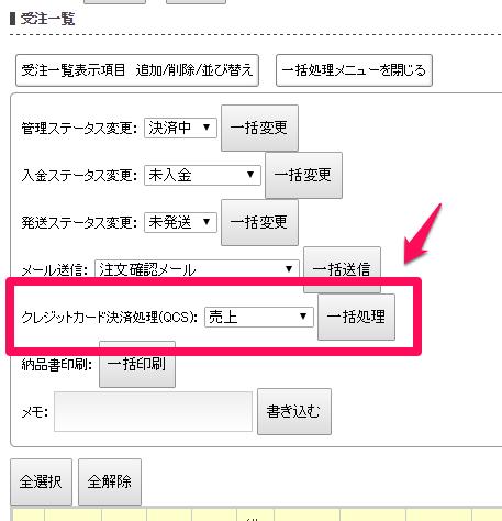 qcs_ikkatsu04