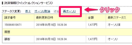 qcs_shori2_02