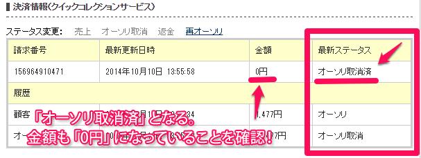 qcs_shori2_07