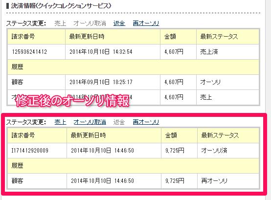 qcs_shori2_13