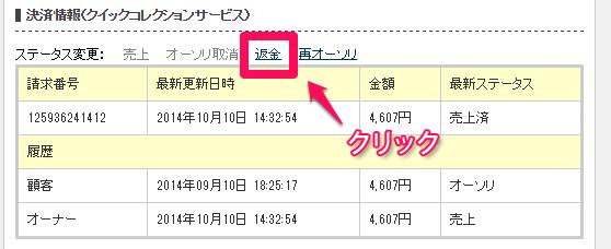 qcs_shori2_14