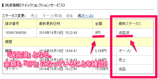 qcs_shori2_19