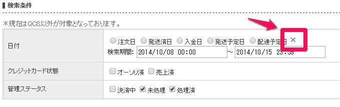 sbps_ikkatsu01