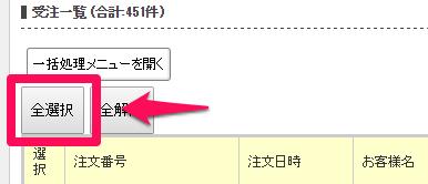 sbps_ikkatsu02