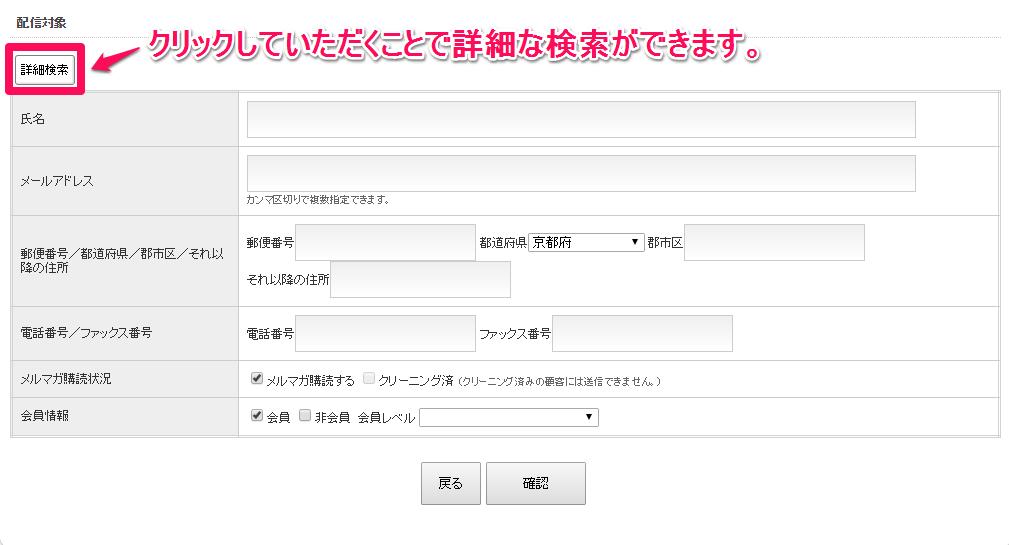 manual_mailmag2