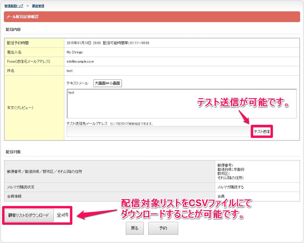 manual_mailmag4