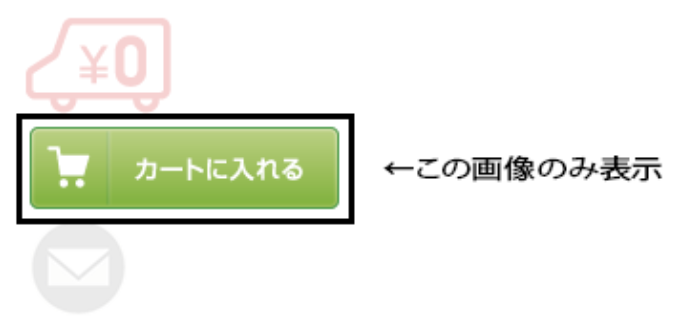 cart_image_2