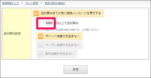 送料無料設定_s