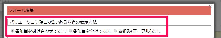 フォーム編集_s