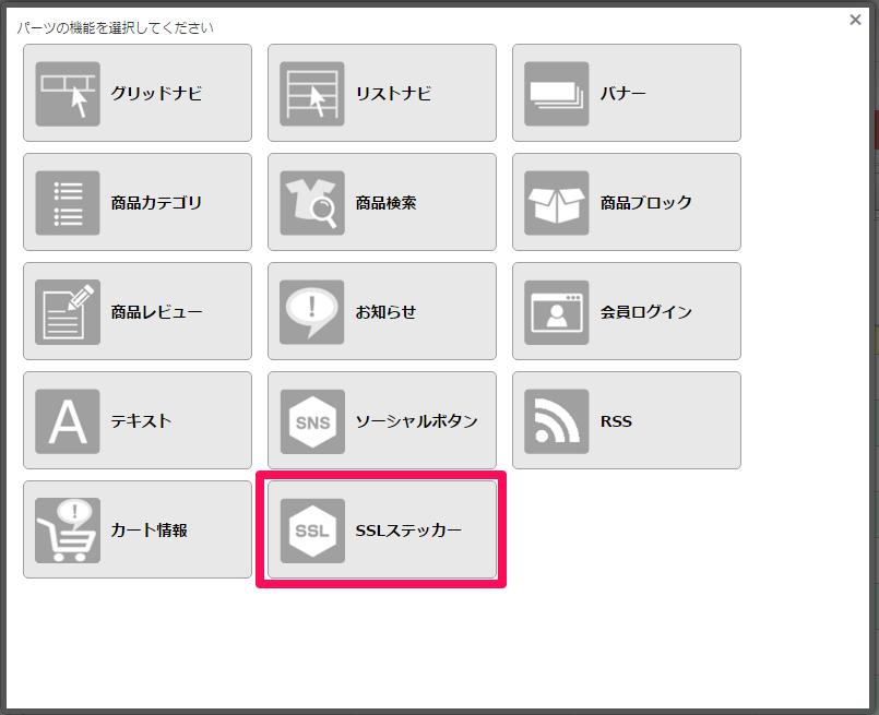 機能パーツ【新規作成】_s