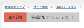 SSLステッカー