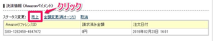 決済情報(Amazon)_s
