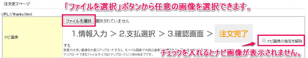 ナビ画像管理画面thanks_s
