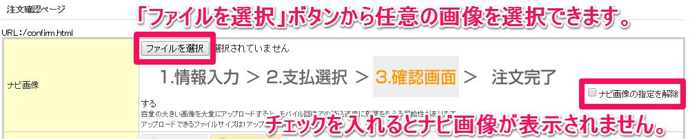 ナビ画像confirm_s