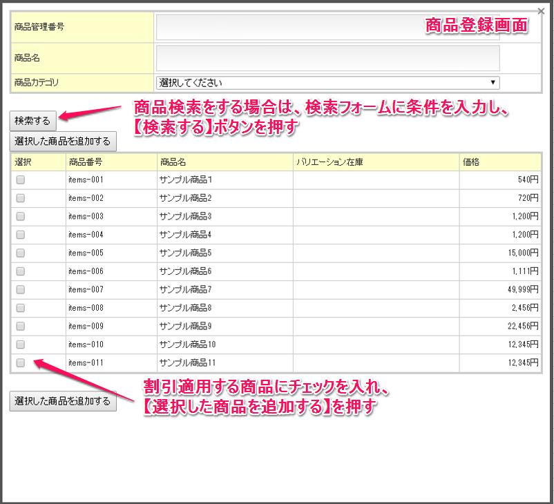 割引設定_商品登録画面