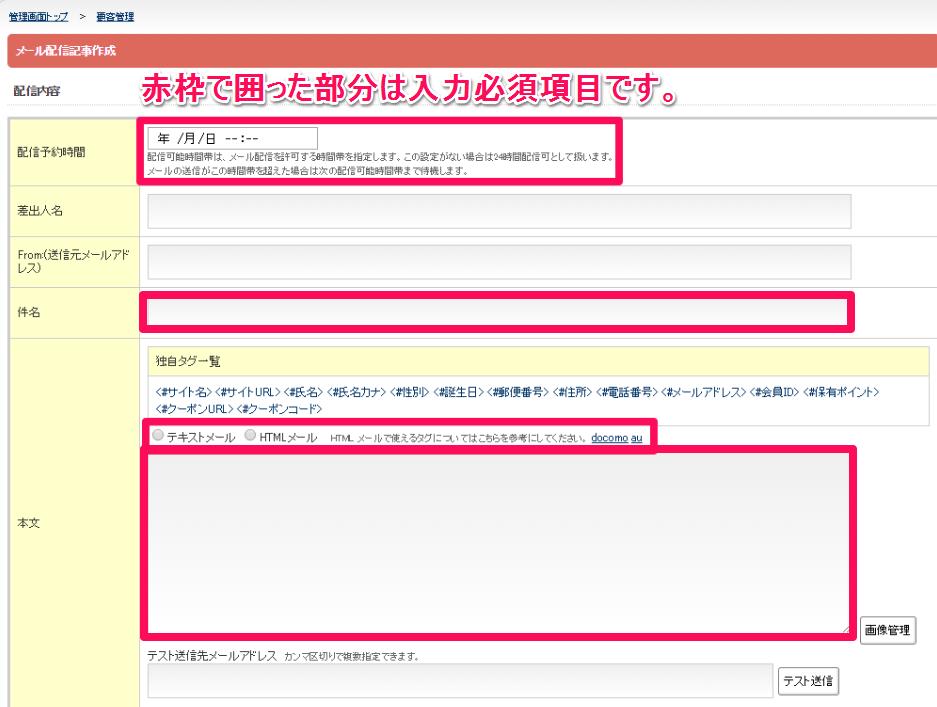 manual_mailmag